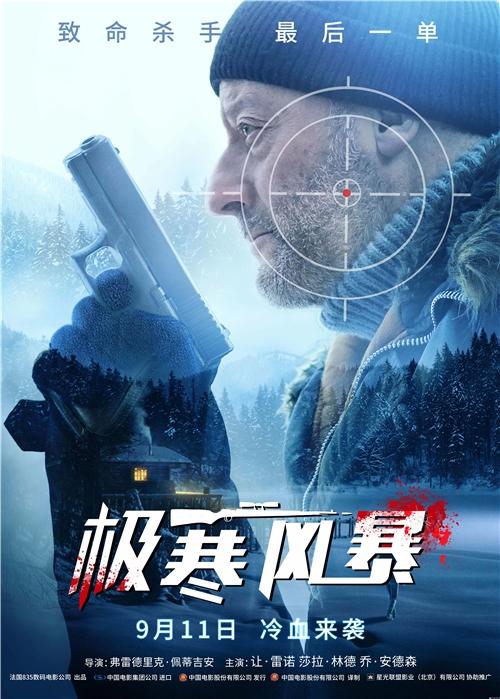 电影《极寒风暴》定档9月11日