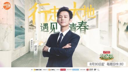 何炅新节目《青春在大地》首播收视夺冠
