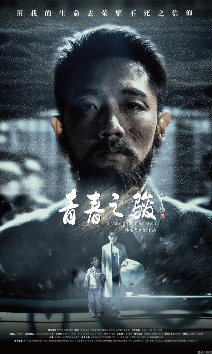 《青春之骏》斩获四项大奖 闪耀北京国际电影节