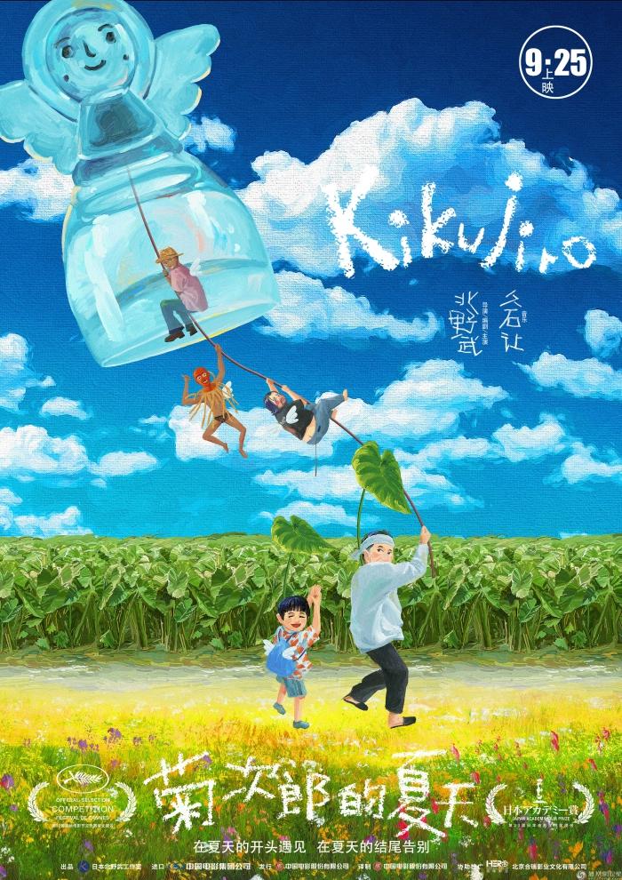《菊次郎的夏天》定档9月25日 海报定格夏日温情瞬间