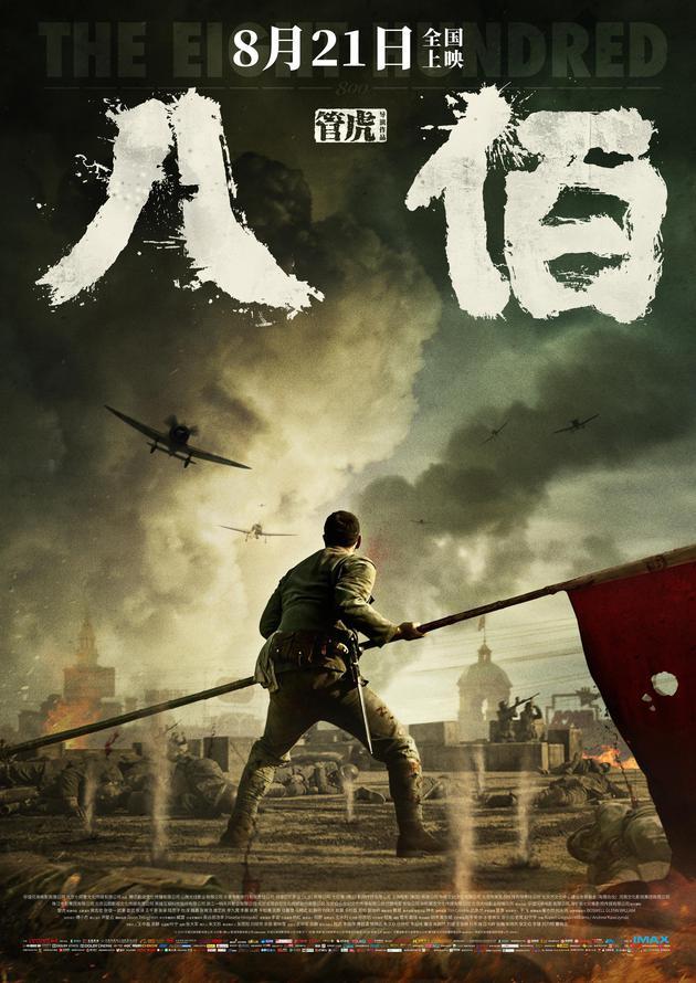 管虎《八佰》将延长上映至10月21日