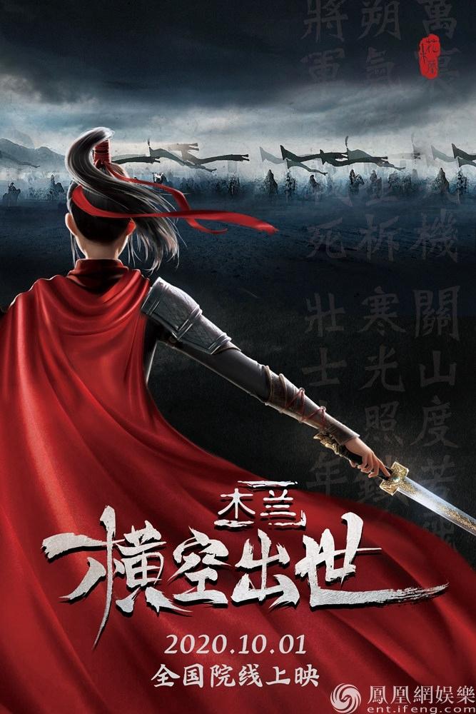 《木兰:横空出世》主题曲上线 李斯丹妮诠释热血木兰