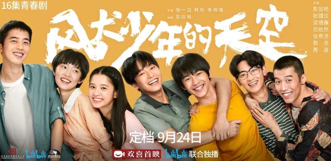彭昱畅《风犬少年的天空》定档9.24