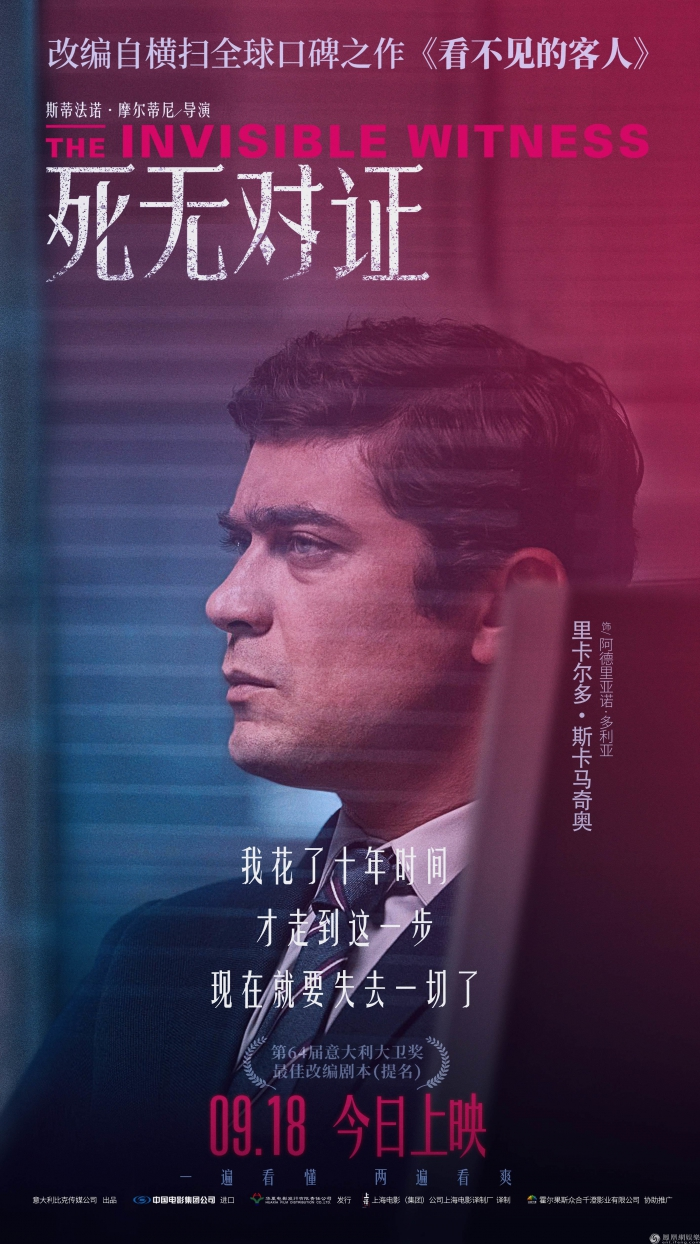 悬疑电影《死无对证》今日上映 人物金句海报洞悉人性