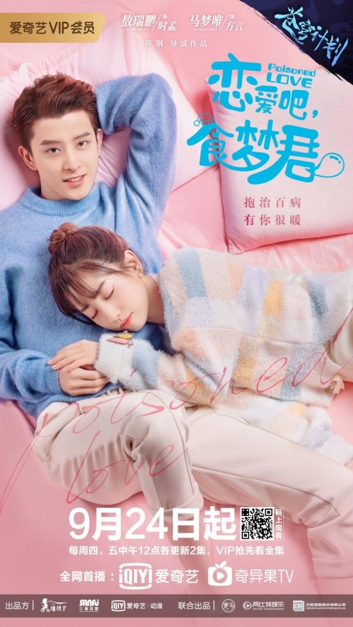 《恋爱吧,食梦君》定档9.24 爱奇艺独播