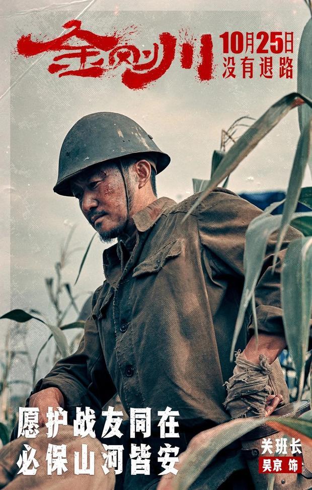 战争片《金刚川》再曝角色海报工作照
