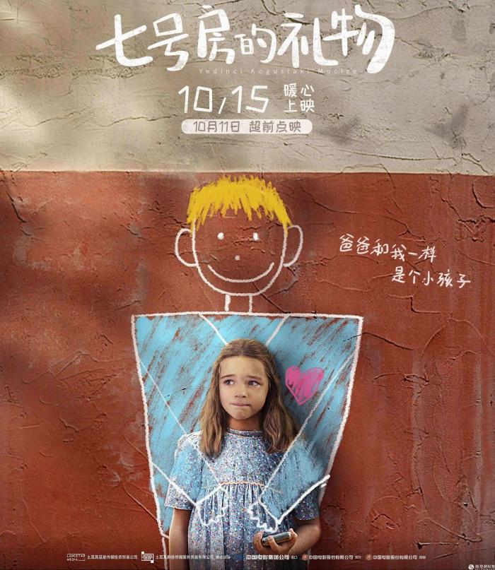 《七号房的礼物》曝中国版海报 超前点映即将开启