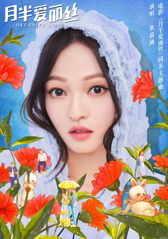 《月半爱丽丝》主题曲上线 张韶涵清亮嗓音诠释动人爱情