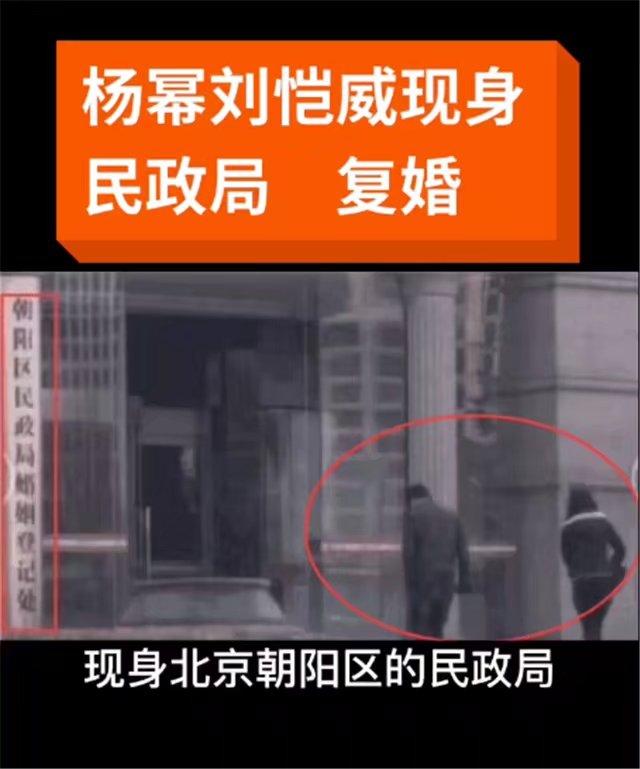 刘恺威发声否认与杨幂在北京民政局复婚