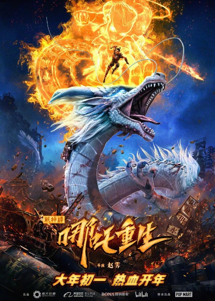 《白蛇:缘起》班底打造动画电影《哪吒重生》定档大年初一