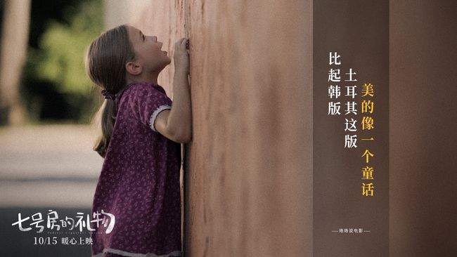 土版《七号房的礼物》曝口碑预告 影视大号齐喊:催泪!