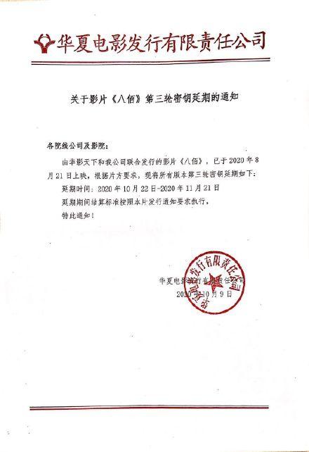 《八佰》密钥再延一个月 延长上映至11月21日