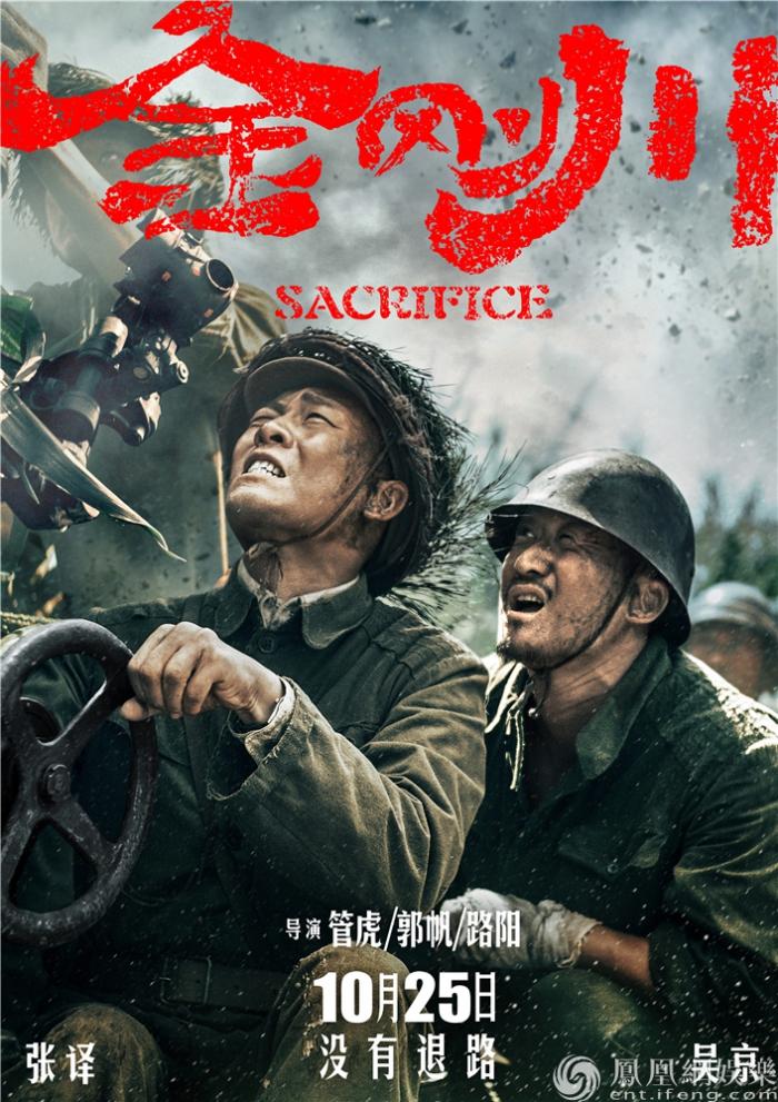 《金刚川》预告映现战争往事 金刚天团保家卫国时代共情