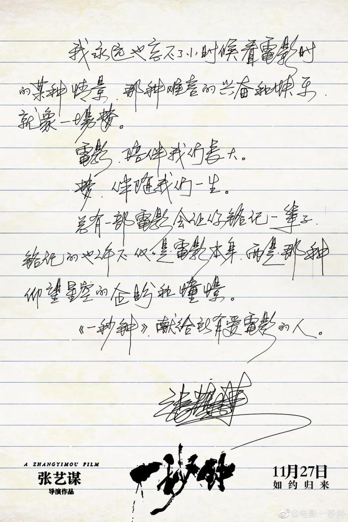 张艺谋新片《一秒钟》正式定档11月27日全国公映