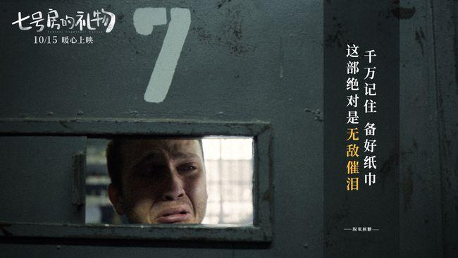 《七号房的礼物》曝片段 一封看不见的信收割无数眼泪