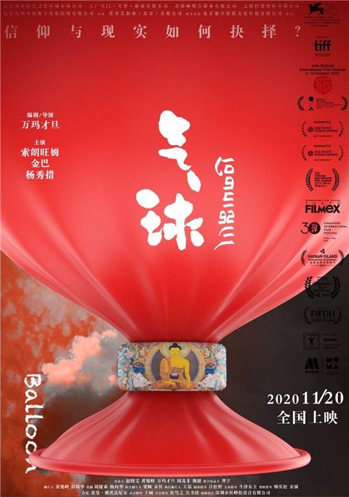 万玛才旦新作《气球》 官宣11月20日上映