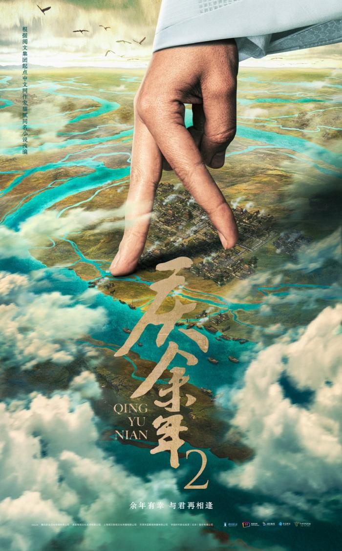 《庆余年》第二季正式启动 张若昀宋轶等主演将回归
