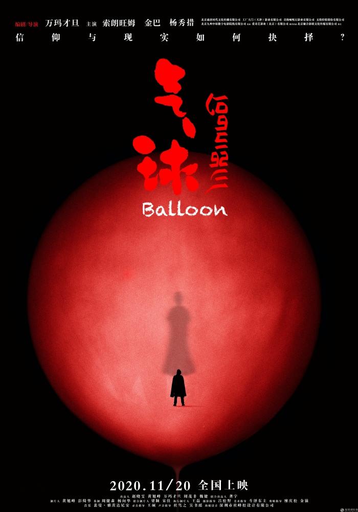 万玛才旦《气球》发布导演特别版海报 年度高口碑期待
