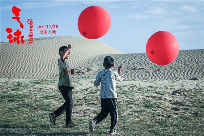 万玛才旦新作《气球》曝特别版海报