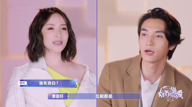 萧亚轩也怕上完恋爱节目就分手 男友控诉:有时候我呼吸你都生气