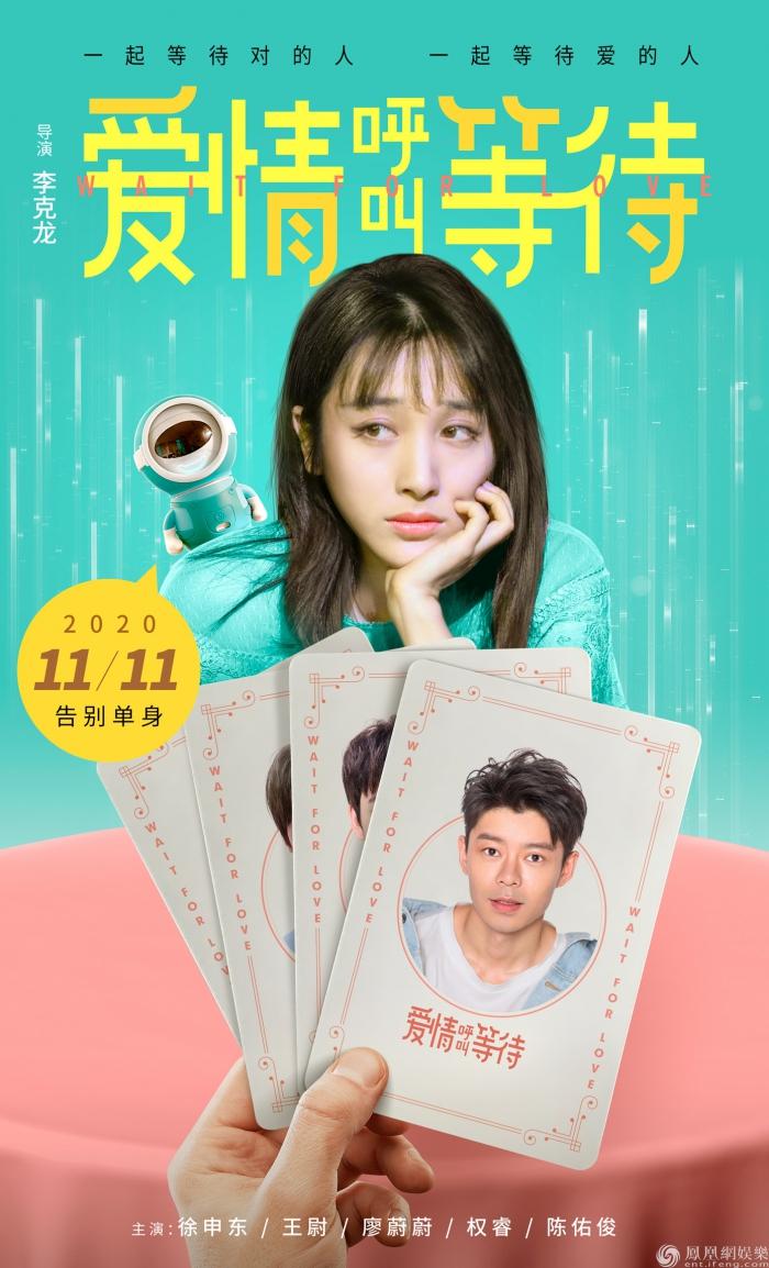 《爱情呼叫等待》定档11月11日 年度轻松解压喜剧献映双十一