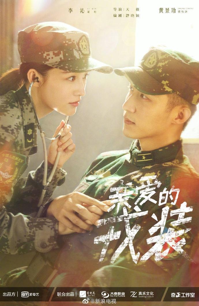 《亲爱的戎装》心动海报发布  男女主角甜蜜对视