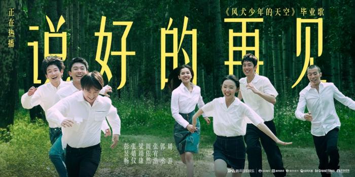 彭昱畅领衔主演的《风犬少年的天空》今晚收官