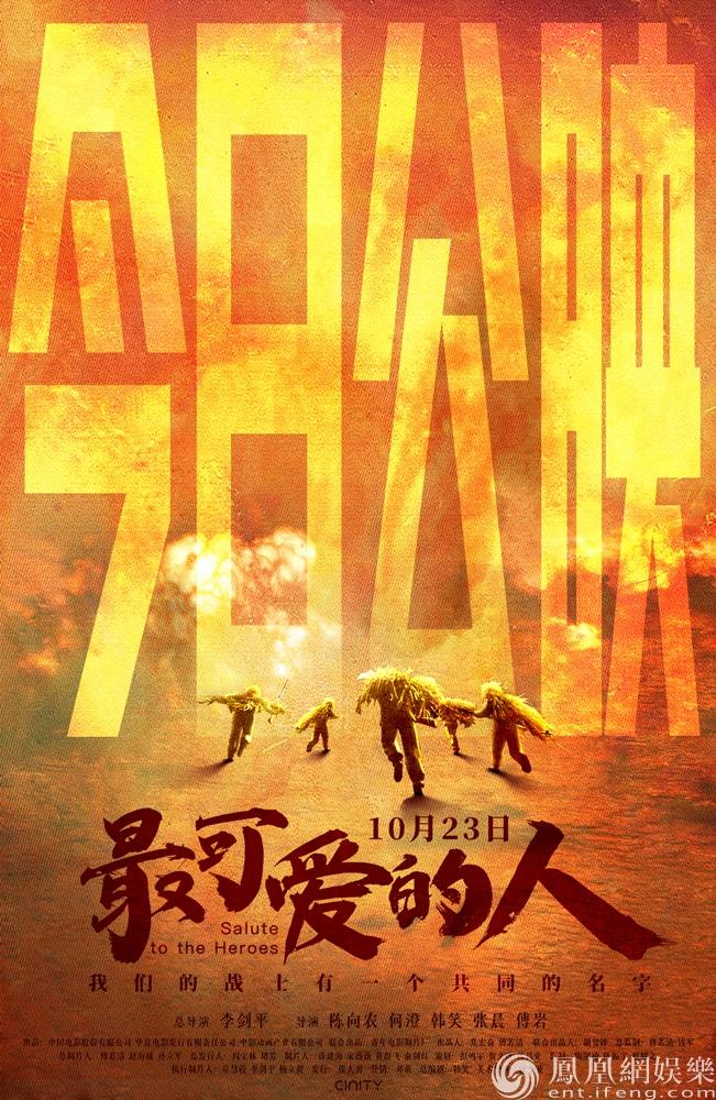抗美援朝系列电影致敬英雄 《金刚川》《最可爱的人》今日上映