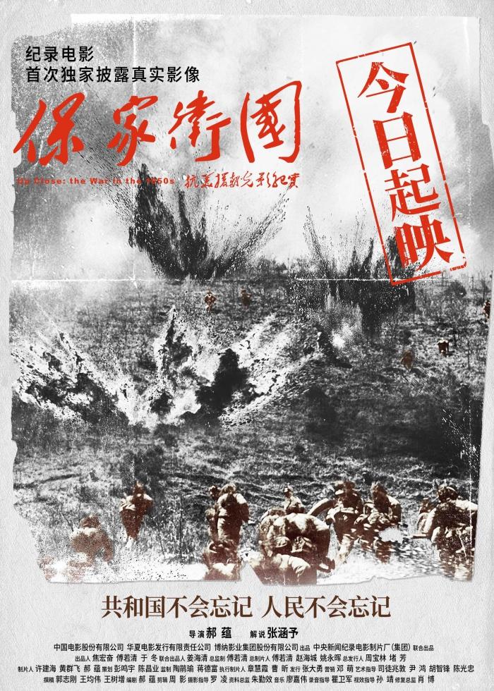 《保家卫国——抗美援朝光影纪实》10.25起映 用影像揭秘抗美援朝