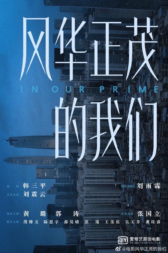 《风华正茂的我们》于深圳开机