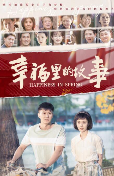 《幸福里的故事》李晨王晓晨演绎老百姓的身边情