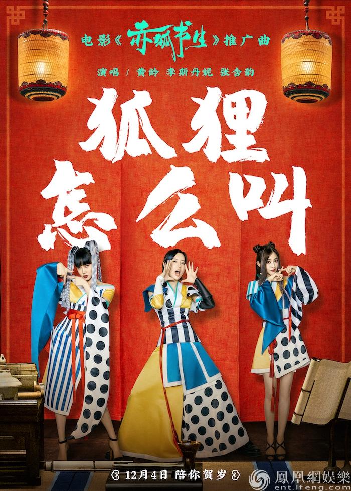 黄龄李斯丹妮张含韵唱跳《赤狐书生》推广曲