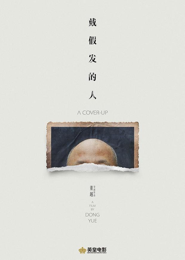 董越新作犯罪悬疑电影《戴假发的人》开机,黄晓明演夜班出租车司机