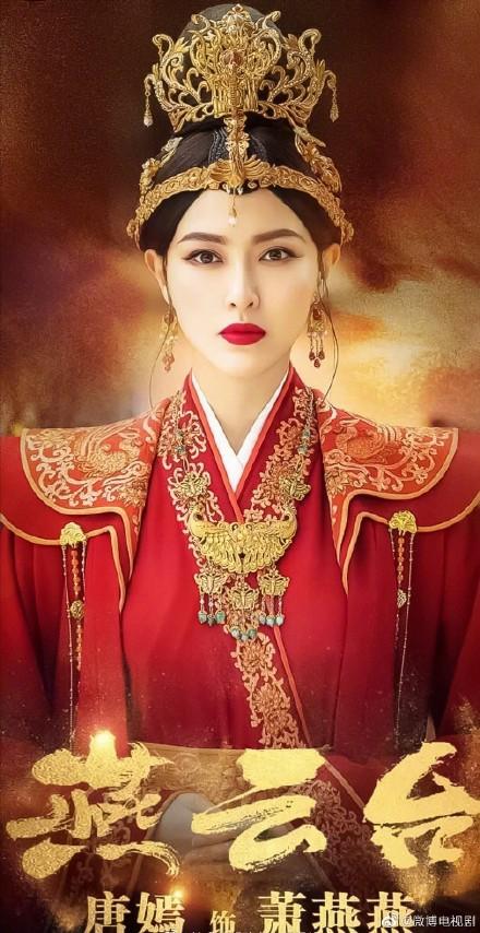 《燕云台》新发布的捺钵海报  剧中唐嫣皇后造型太震撼