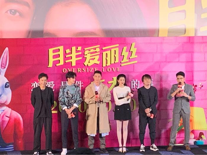 《月半爱丽丝》北京首映 关晓彤黄景瑜齐现身