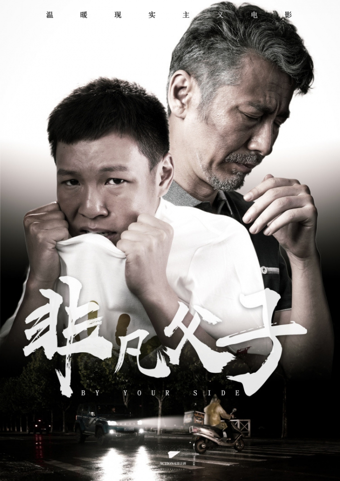 温暖现实主义电影《非凡父子》官方宣布定档日期