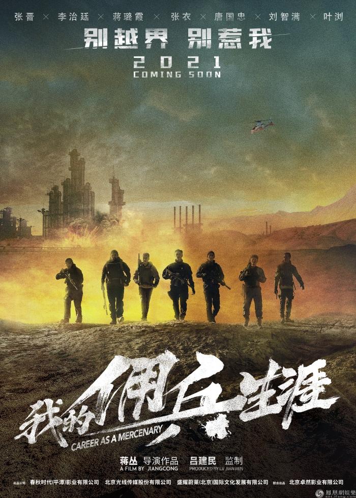 《我的佣兵生涯》官宣 张晋李治廷蒋璐霞揭秘中国雇佣兵