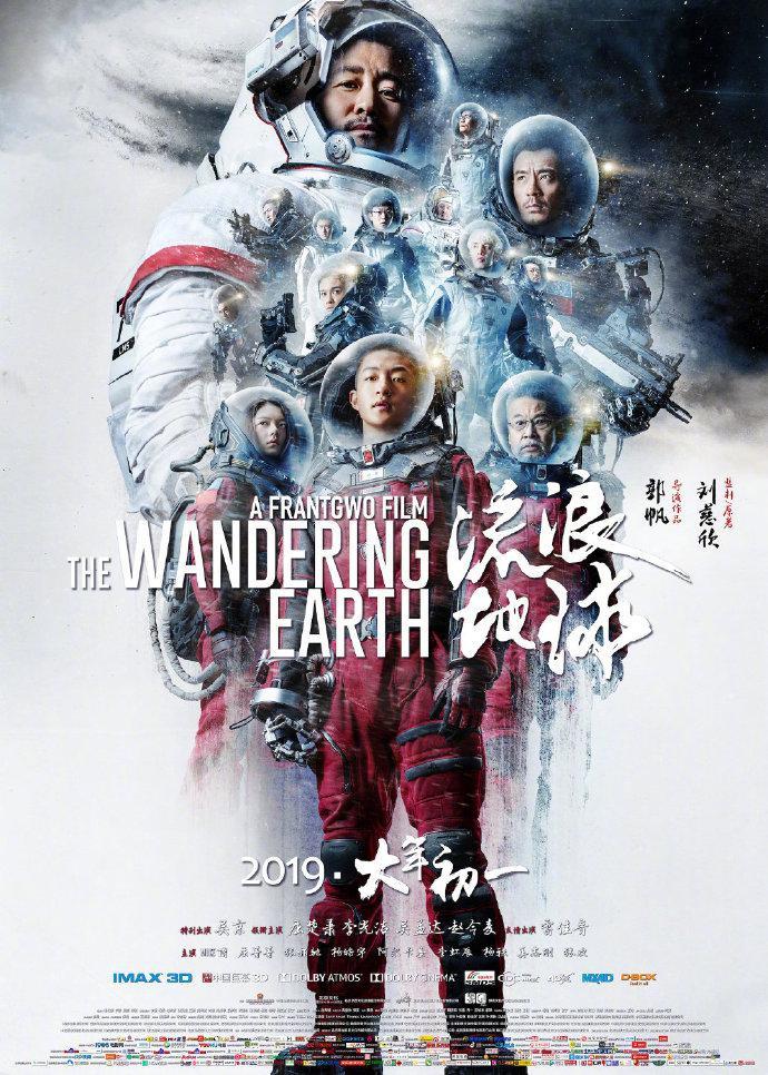 第28届华鼎奖公布奖单 《流浪地球》获最佳影片