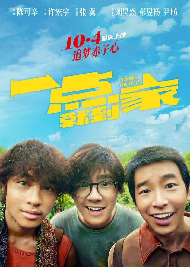 刘昊然彭昱畅《一点就到家》延长上映一个月