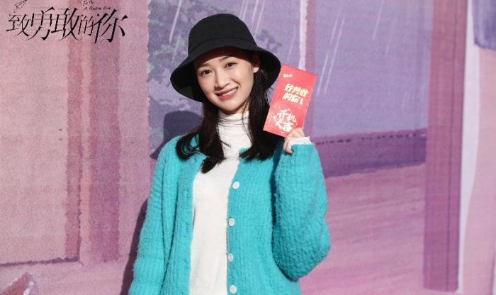 刘恩佳新剧《致勇敢的你》开机 独立女性角色引期待