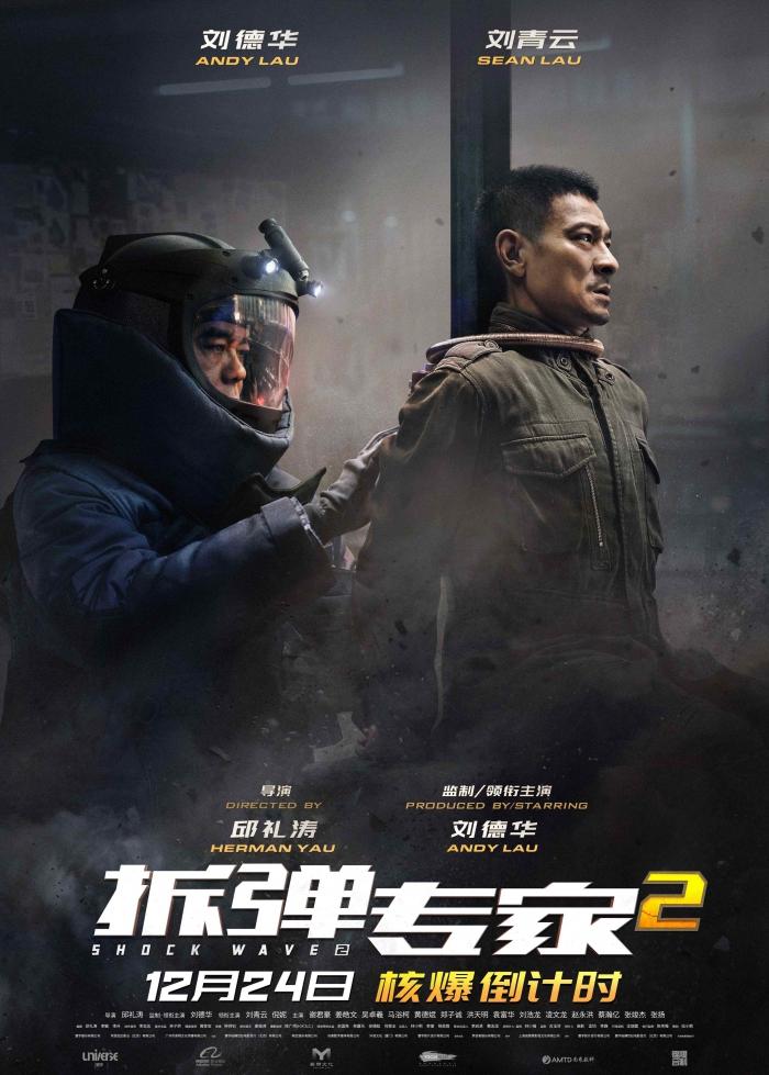 《拆弹专家2》曝人物关系海报