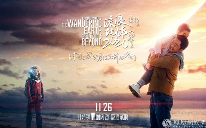 """《流浪地球:飞跃2020特别版》发布定档预告 升级""""心""""重映"""