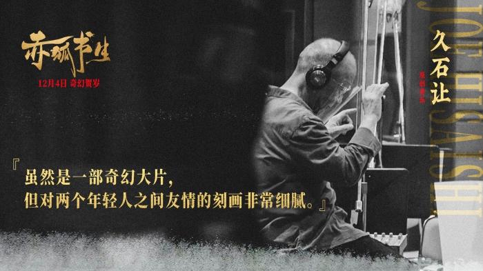 《赤狐书生》曝配乐特辑 久石让:被陈立农李现友情打动决定加盟