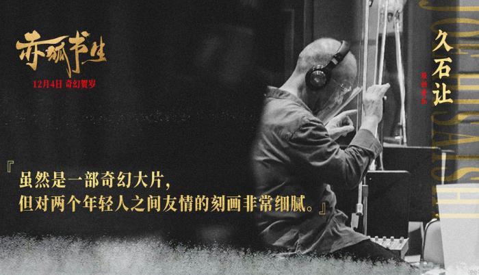 《赤狐书生》 曝久石让配乐特辑