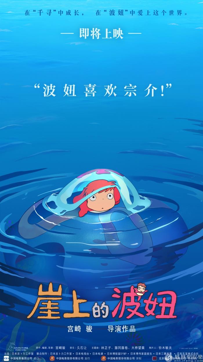 """电影《崖上的波妞》即将上映 17万张全手绘创宫崎骏""""作画之最"""""""