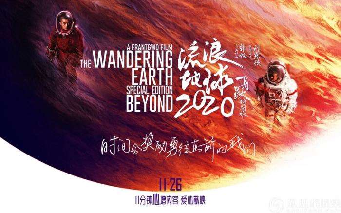 《流浪地球:飞跃2020特别版》上映心怀希望收获感动