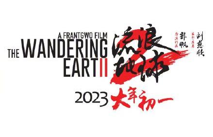 《流浪地球2》定档2023年大年初一 依然由郭帆执导