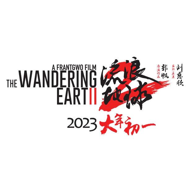 《流浪地球2》曝概念海报 定档2023年大年初一