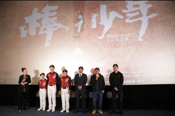《棒!少年》北京首映 熊孩子也能闪闪发光