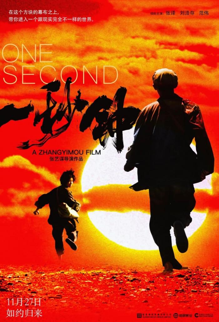 《一秒钟》张艺谋对逝去时代的痛苦挣扎